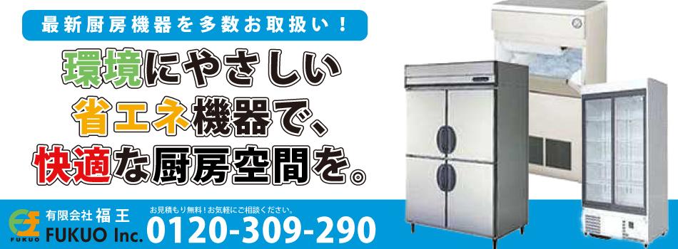 最新厨房機器多数取扱い